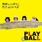 sayonara_playball